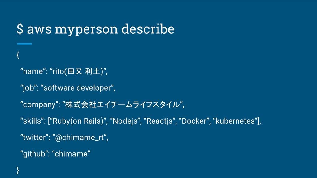 """$ aws myperson describe { """"name"""": """"rito(田又 利土)""""..."""