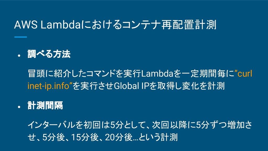 AWS Lambdaにおけるコンテナ再配置計測 ● 調べる方法 冒頭に紹介したコマンドを実行L...