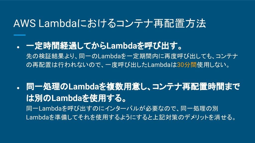 AWS Lambdaにおけるコンテナ再配置方法 ● 一定時間経過してからLambdaを呼び出す...