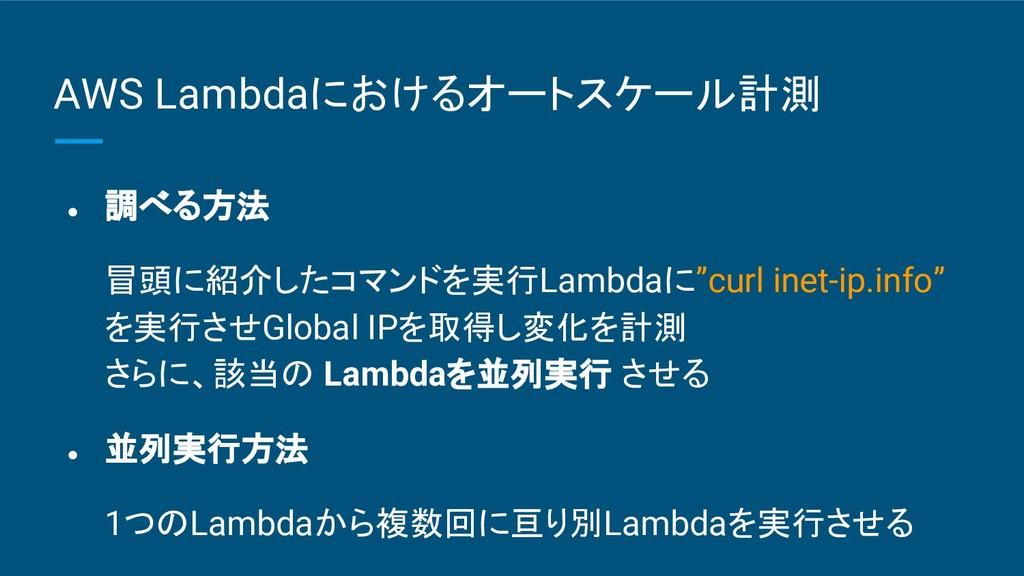 AWS Lambdaにおけるオートスケール計測 ● 調べる方法 冒頭に紹介したコマンドを実行L...