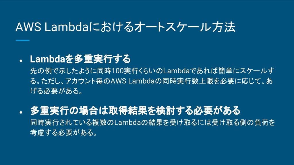 AWS Lambdaにおけるオートスケール方法 ● Lambdaを多重実行する 先の例で示した...