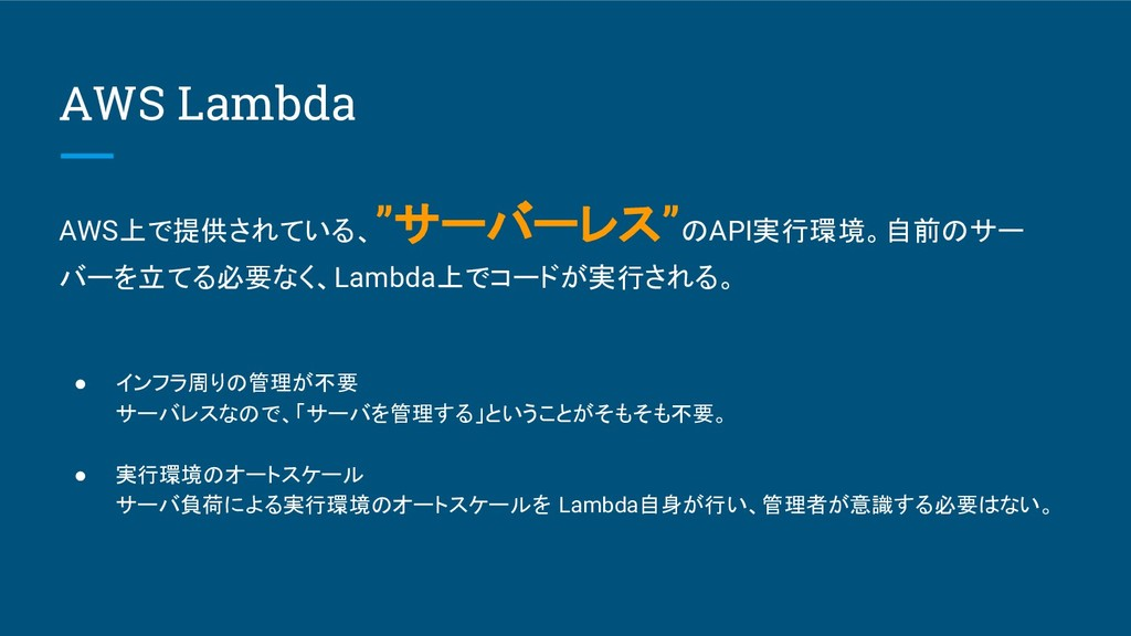 "AWS Lambda AWS上で提供されている、 ""サーバーレス""のAPI実行環境。自前のサー..."