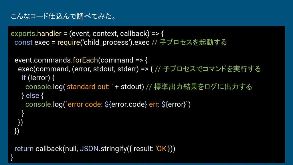こんなコード仕込んで調べてみた。 exports.handler = (event, cont...