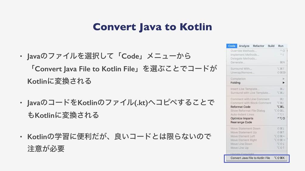 Convert Java to Kotlin • JavaͷϑΝΠϧΛબͯ͠ʮCodeʯϝχ...
