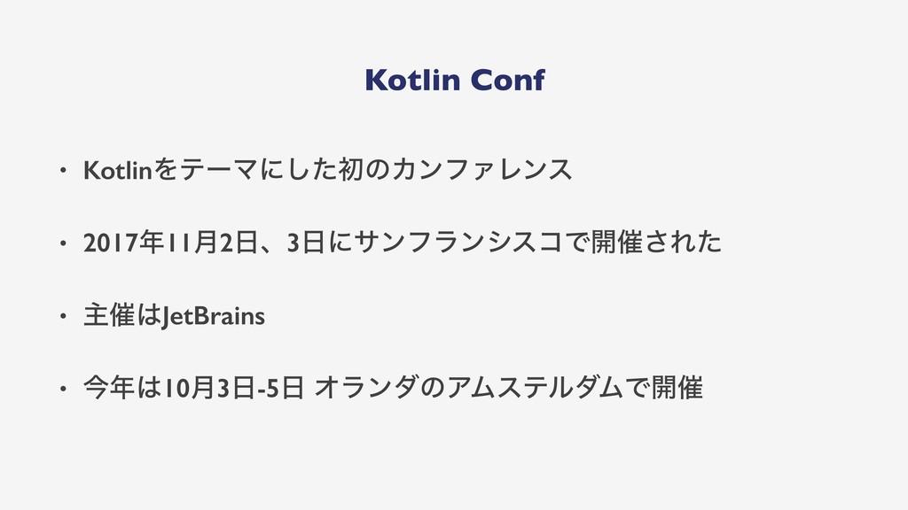 Kotlin Conf • KotlinΛςʔϚʹͨ͠ॳͷΧϯϑΝϨϯε • 201711݄...