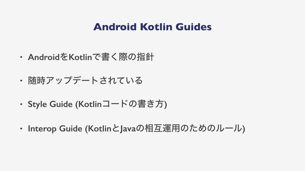 Android Kotlin Guides • AndroidΛKotlinͰॻ͘ࡍͷࢦ •...