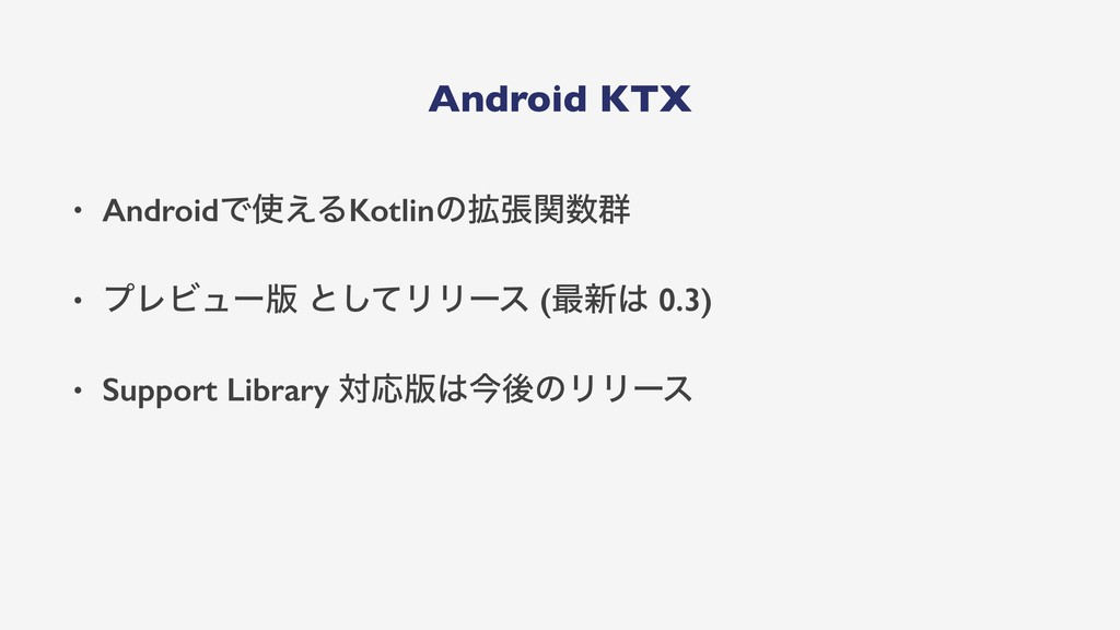 Android KTX • AndroidͰ࢖͑ΔKotlinͷ֦ுؔ਺܈ • ϓϨϏϡʔ൛ ...