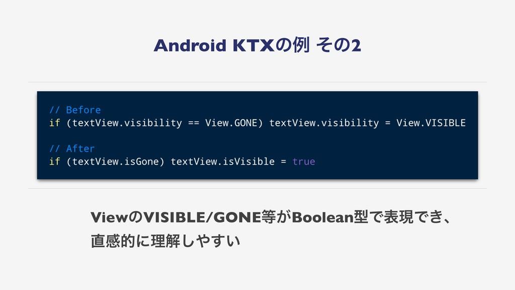 Android KTXͷྫ ͦͷ2 ViewͷVISIBLE/GONE͕BooleanܕͰද...
