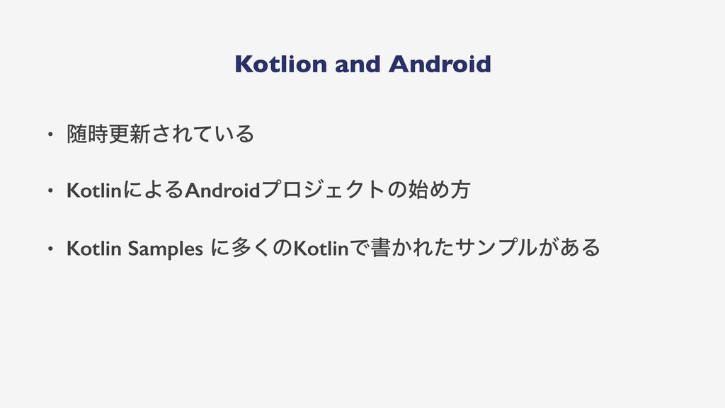Kotlion and Android • ਵߋ৽͞Ε͍ͯΔ • KotlinʹΑΔAndr...