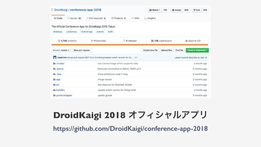 DroidKaigi 2018 ΦϑΟγϟϧΞϓϦ https://github.com/Dr...