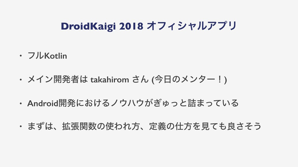 DroidKaigi 2018 ΦϑΟγϟϧΞϓϦ • ϑϧKotlin • ϝΠϯ։ൃऀ ...