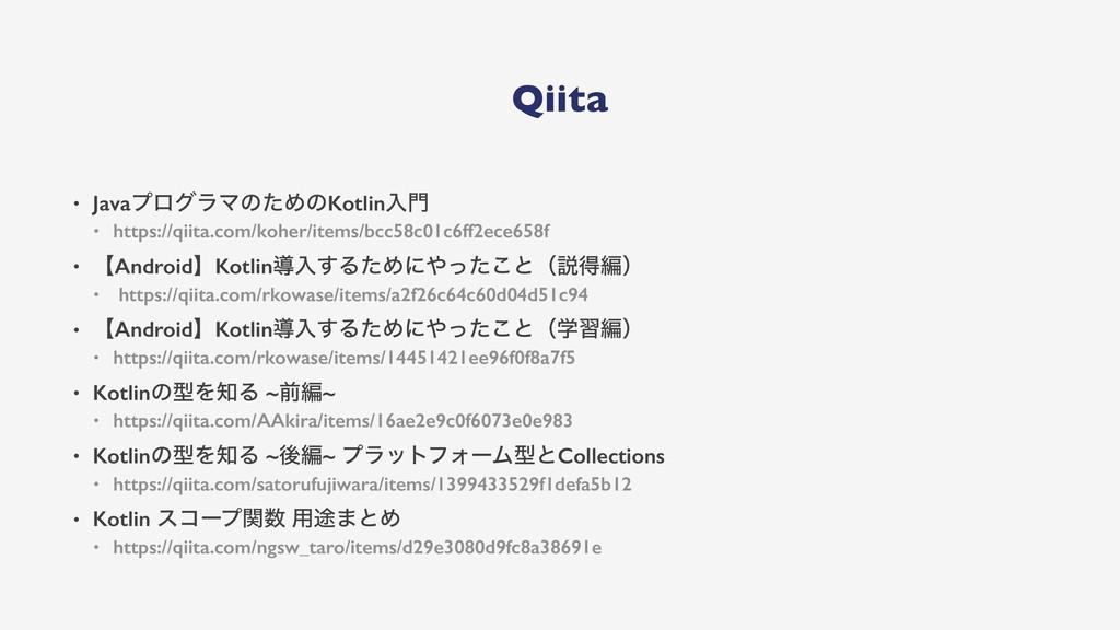 Qiita • JavaϓϩάϥϚͷͨΊͷKotlinೖ • https://qiita.c...