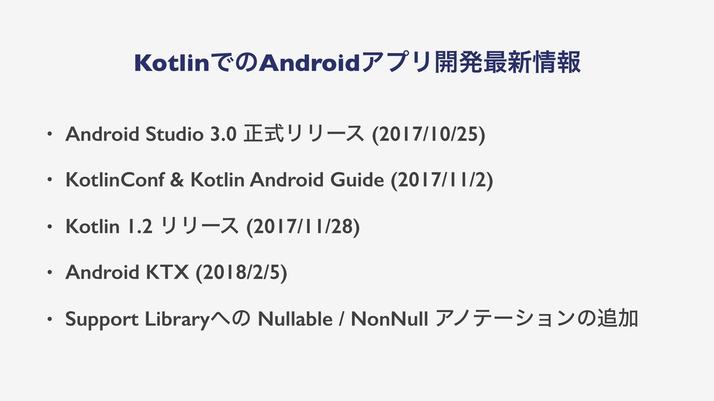 KotlinͰͷAndroidΞϓϦ։ൃ࠷৽৘ใ • Android Studio 3.0 ਖ਼...