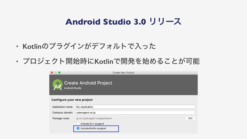 Android Studio 3.0 ϦϦʔε • KotlinͷϓϥάΠϯ͕σϑΥϧτͰೖͬ...