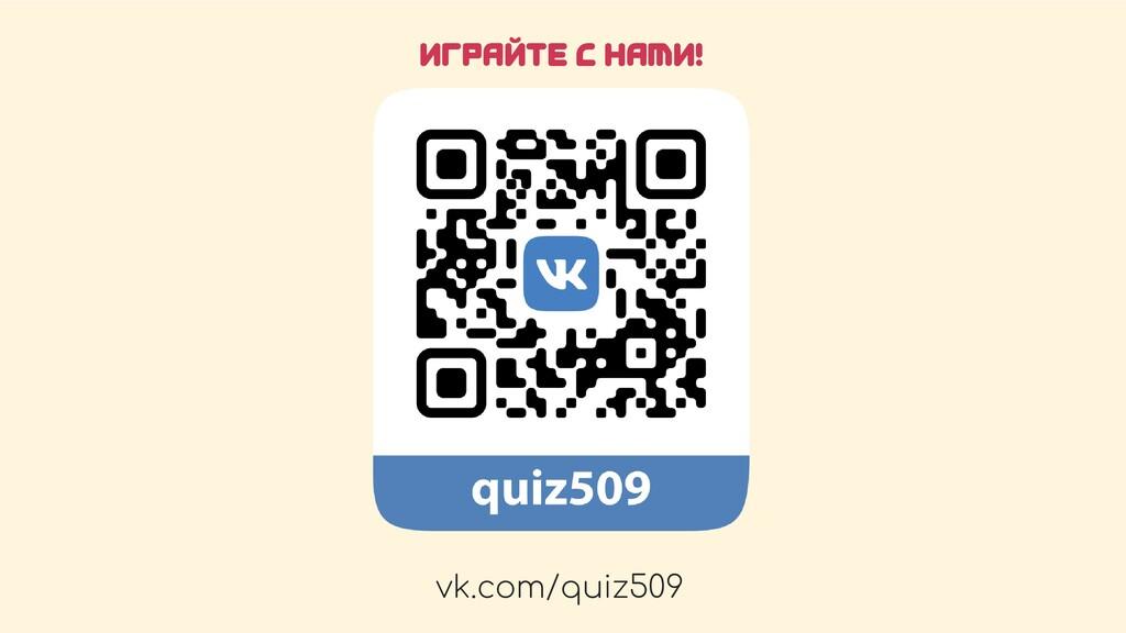 Играйте с нами! vk.com/quiz509