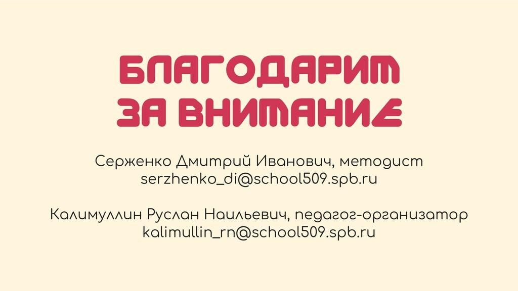 БЛАГОДАРИМ ЗА ВНИМАНИЕ Серженко Дмитрий Иванови...