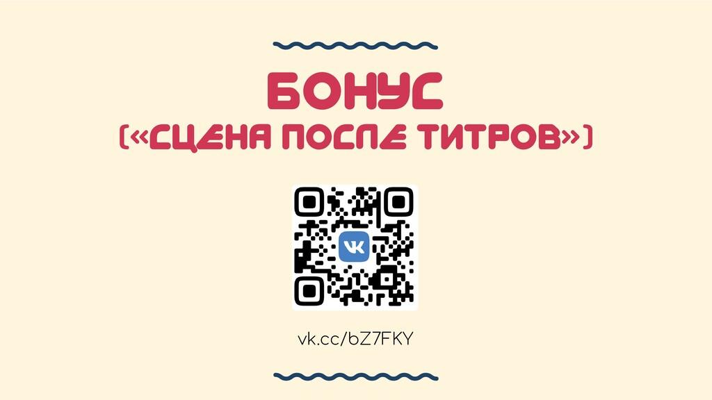 БОНУС («СЦЕНА ПОСЛЕ ТИТРОВ») vk.cc/bZ7FKY