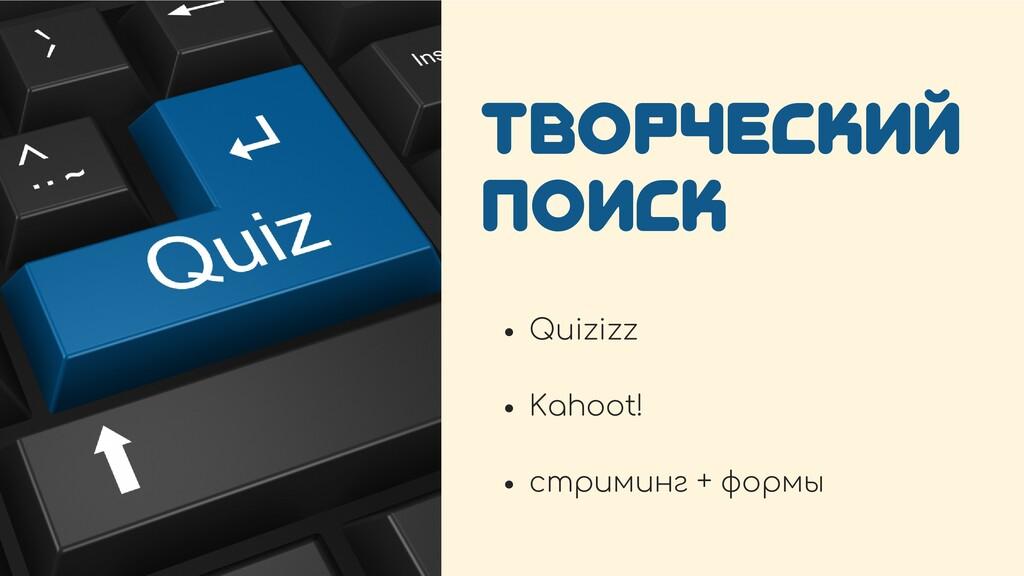 Творческий поиск Quizizz Kahoot! стриминг + фор...