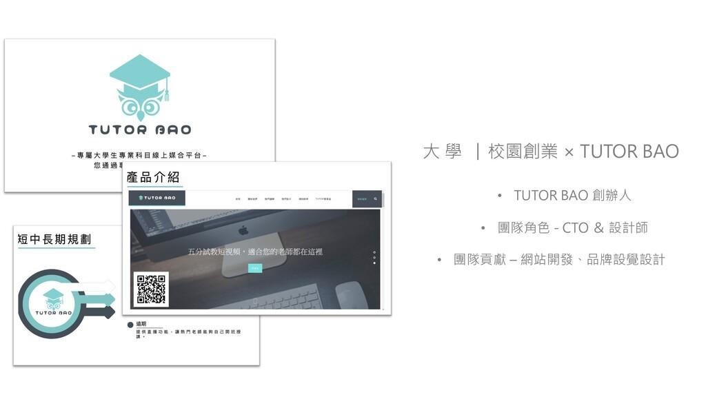 大 學 校園創業 × TUTOR BAO • TUTOR BAO 創辦人 • 團隊角色 - C...