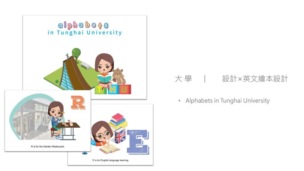 大 學 設計×英文繪本設計 • Alphabets in Tunghai University
