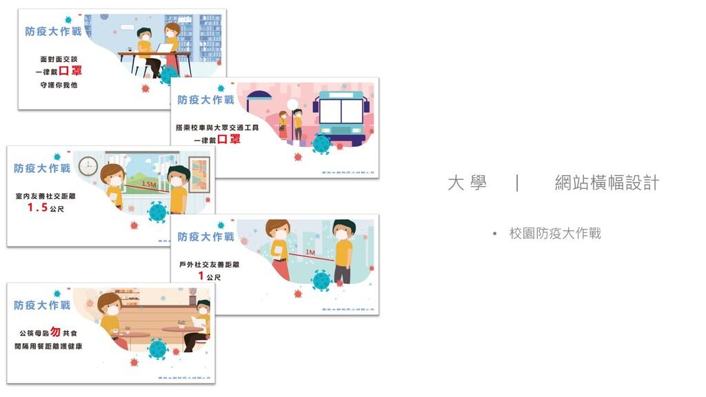 大 學 網站橫幅設計 • 校園防疫大作戰
