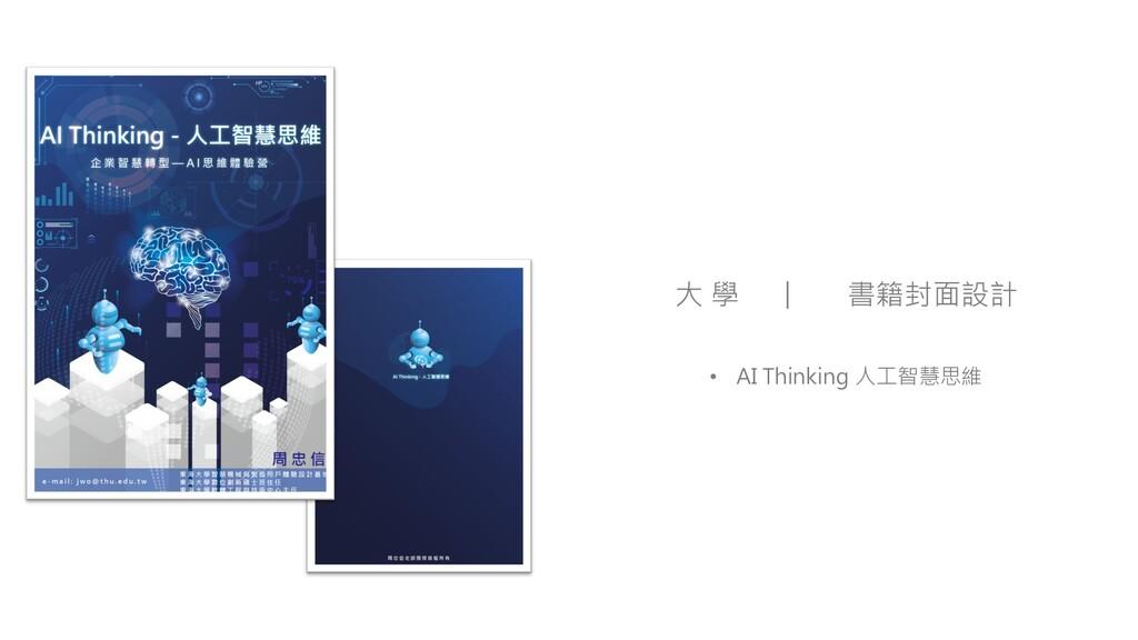 大 學 書籍封面設計 • AI Thinking 人工智慧思維