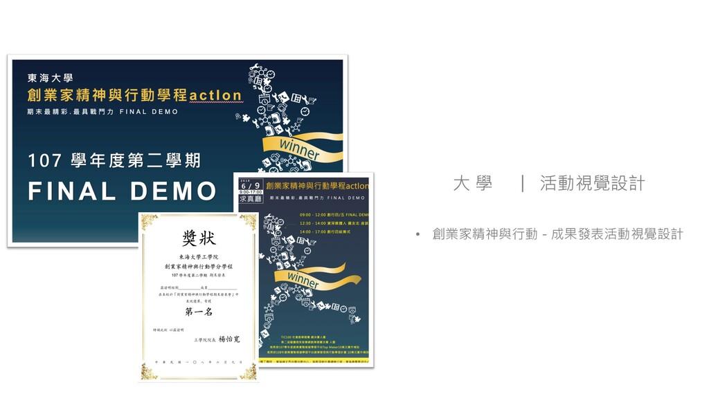 大 學 活動視覺設計 • 創業家精神與行動 - 成果發表活動視覺設計
