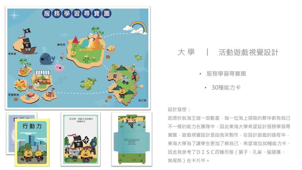 大 學 活動遊戲視覺設計 • 服務學習尋寶圖 • 30種能力卡 設計發想: 起源於航海王這一部...