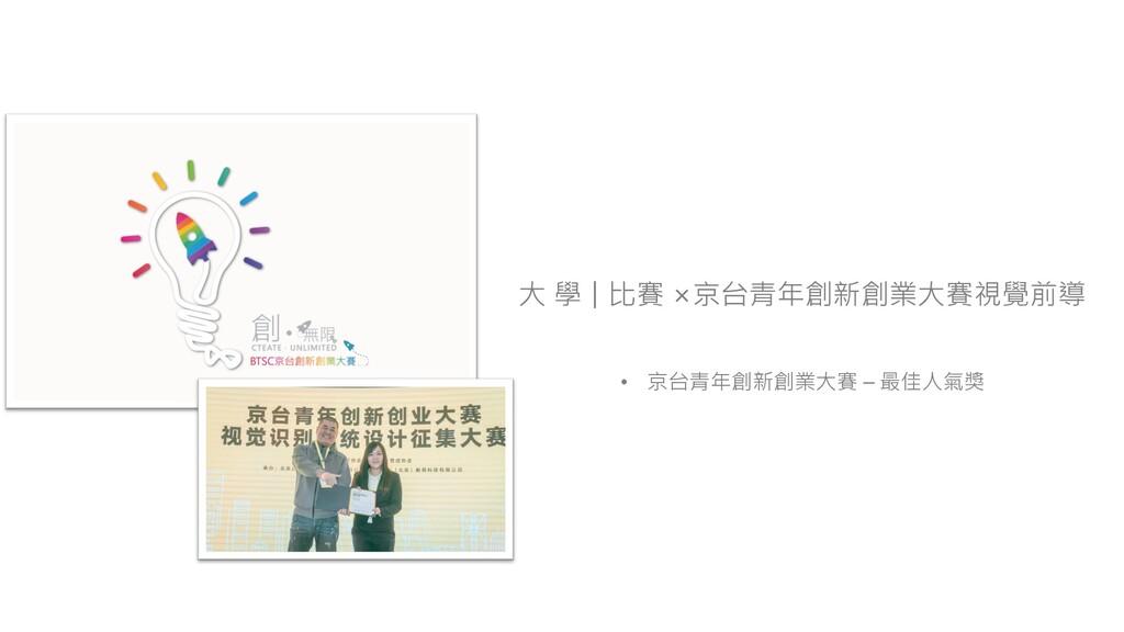 大 學 比賽 ×京台青年創新創業大賽視覺前導 • 京台青年創新創業大賽 – 最佳人氣獎