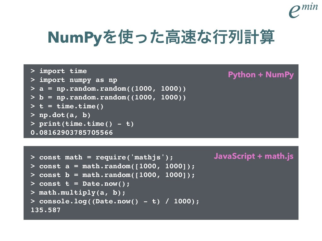 NumPyΛ࢖ͬͨߴ଎ͳߦྻܭࢉ > import time > import numpy a...