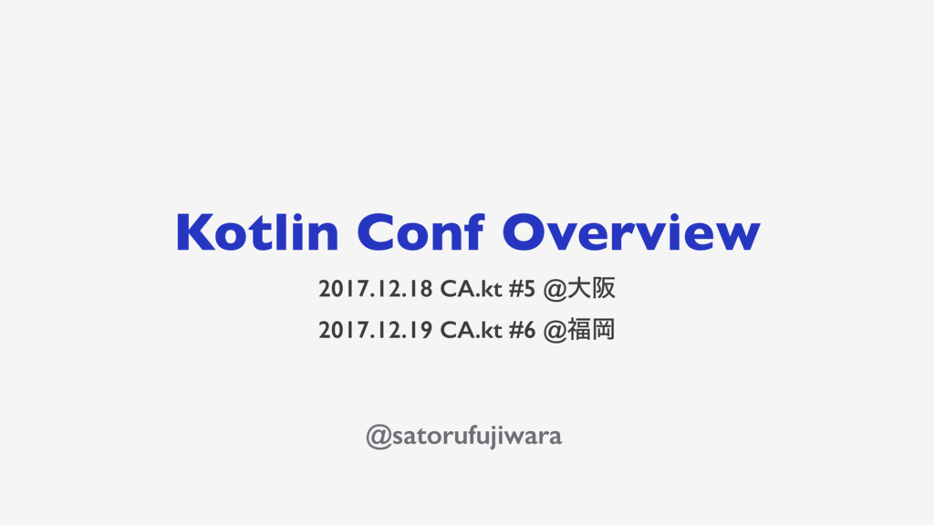 Kotlin Conf Overview 2017.12.18 CA.kt #5 @େࡕ 20...
