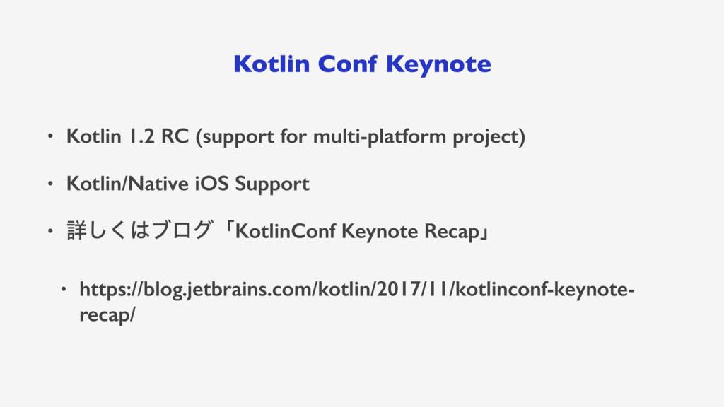Kotlin Conf Keynote • Kotlin 1.2 RC (support fo...