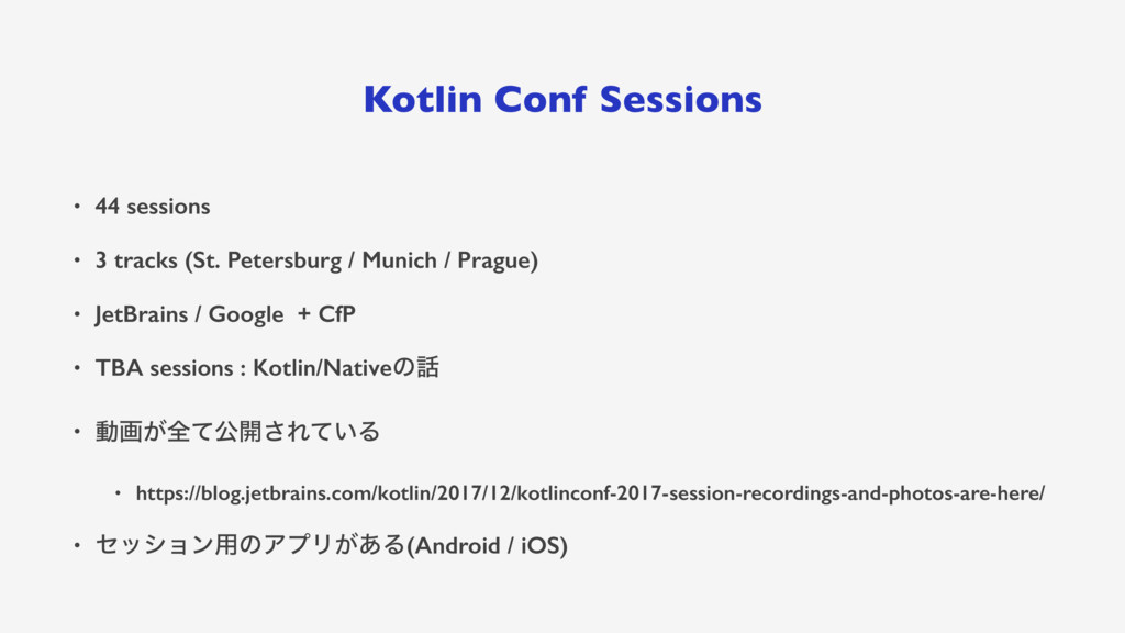 Kotlin Conf Sessions • 44 sessions • 3 tracks (...