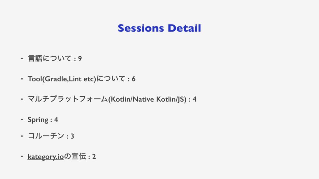 Sessions Detail • ݴޠʹ͍ͭͯ : 9 • Tool(Gradle,Lint...