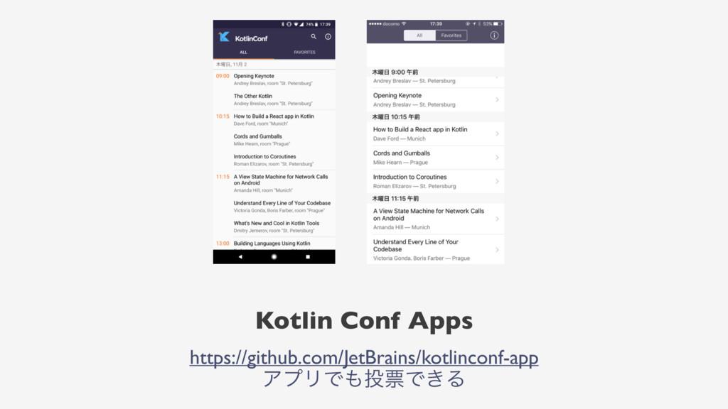 Kotlin Conf Apps https://github.com/JetBrains/k...