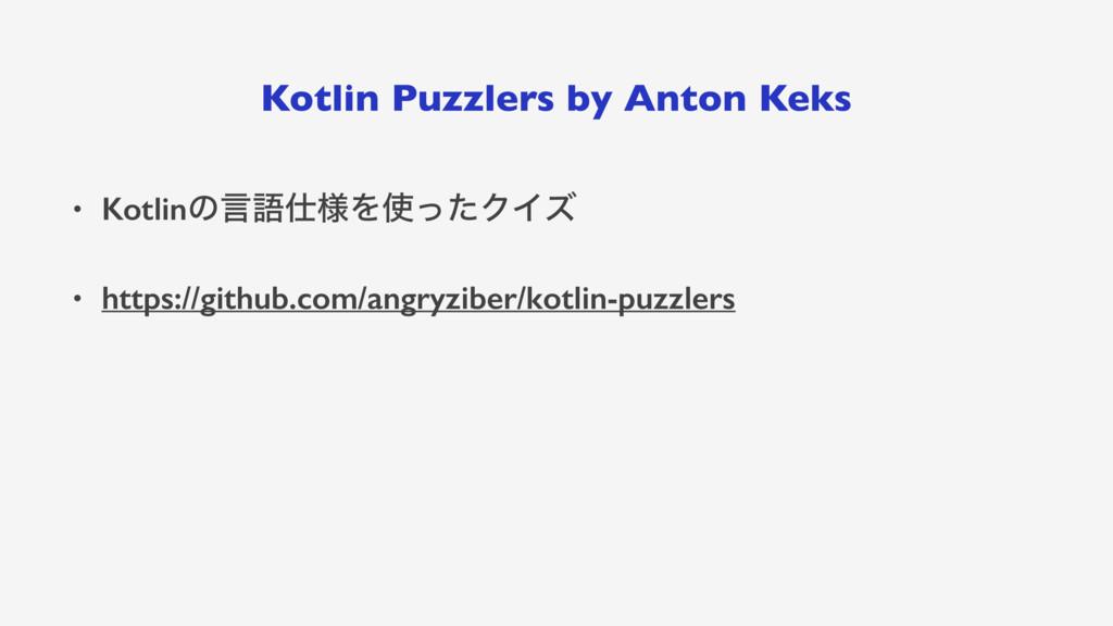 Kotlin Puzzlers by Anton Keks • Kotlinͷݴޠ༷Λͬͨ...