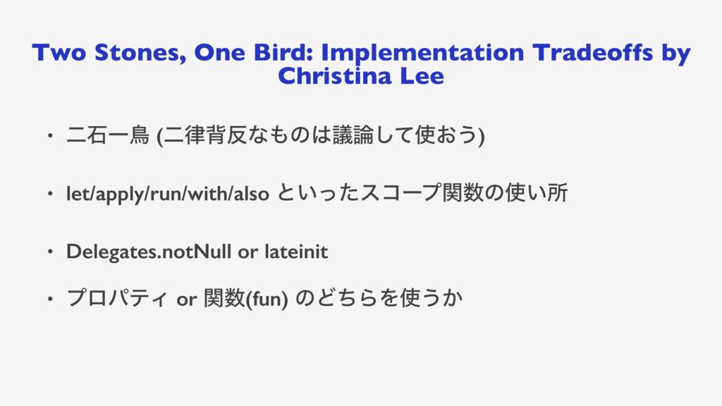 Two Stones, One Bird: Implementation Tradeoffs ...
