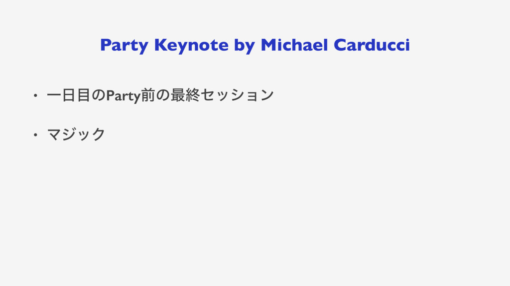 Party Keynote by Michael Carducci • Ұ೔໨ͷPartyલͷ...