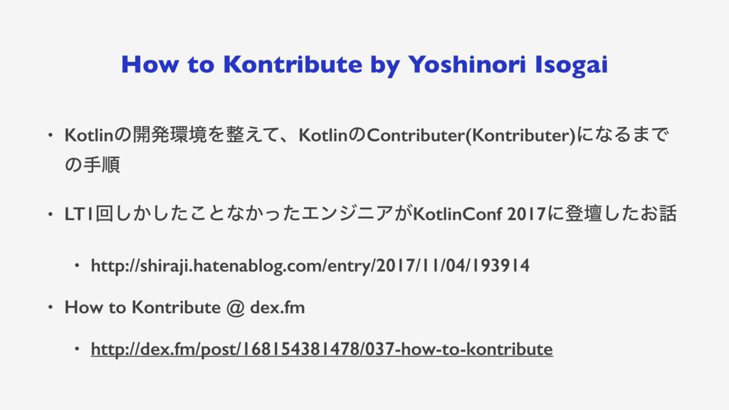 How to Kontribute by Yoshinori Isogai • Kotlinͷ...