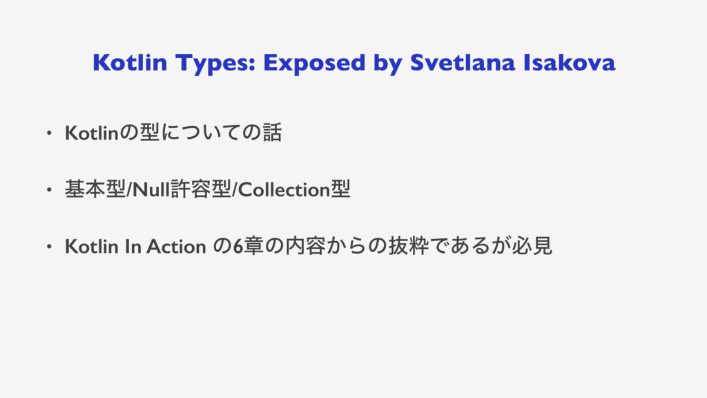 Kotlin Types: Exposed by Svetlana Isakova • Kot...