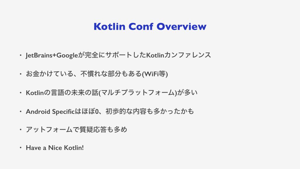 Kotlin Conf Overview • JetBrains+Google͕શʹαϙʔτ...