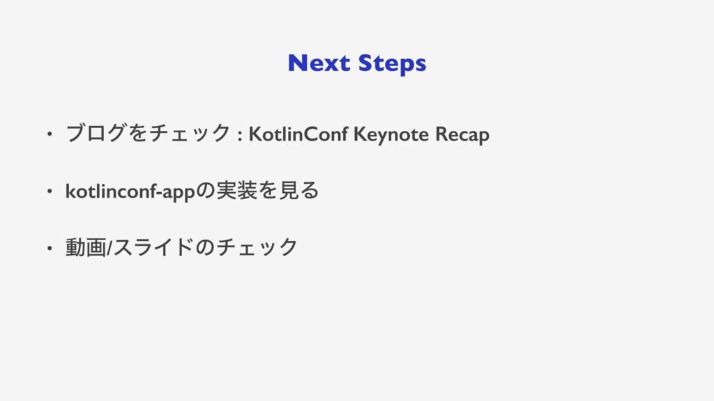 Next Steps • ϒϩάΛνΣοΫ : KotlinConf Keynote Reca...