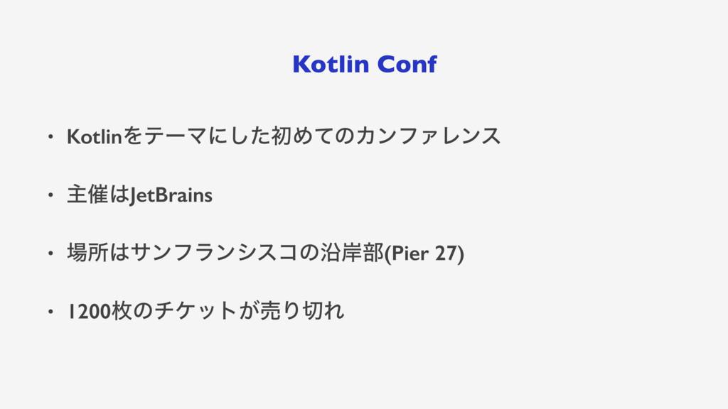 Kotlin Conf • KotlinΛςʔϚʹͨ͠ॳΊͯͷΧϯϑΝϨϯε • ओ࠵Jet...