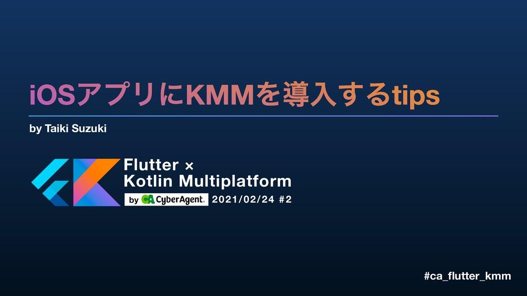 Flutter × Kotlin Multiplatform by 2021/02/24 #2...