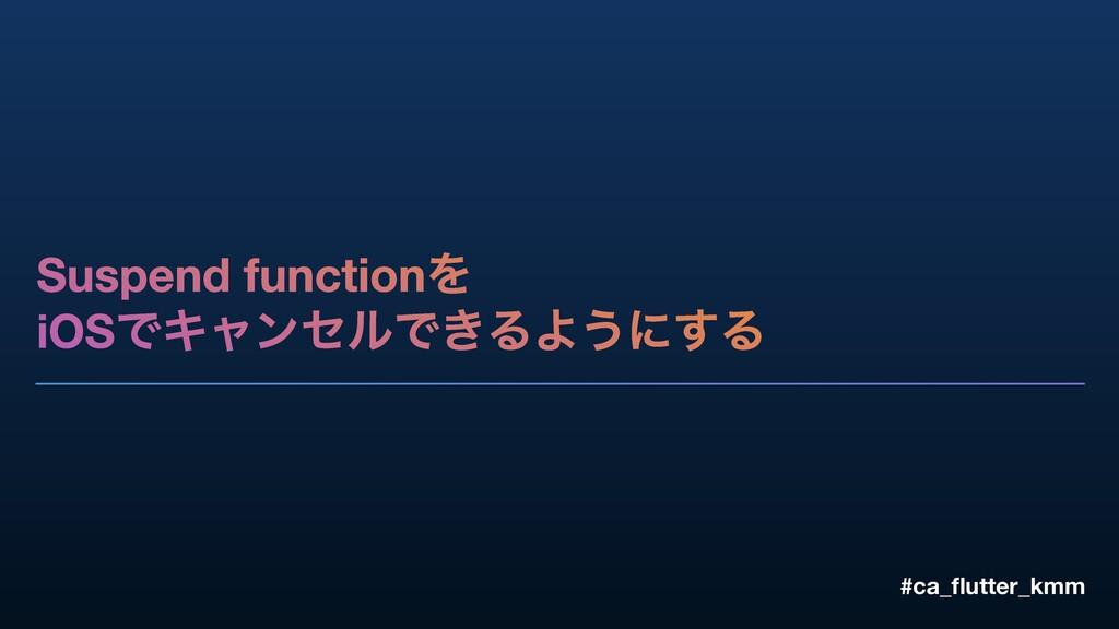 Suspend functionΛ iOSͰΩϟϯηϧͰ͖ΔΑ͏ʹ͢Δ #ca_flutter_...