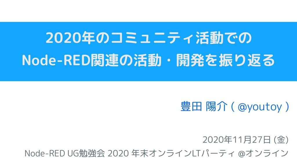 2020年11月27日 (金) Node-RED UG勉強会 2020 年末オンラインLTパー...