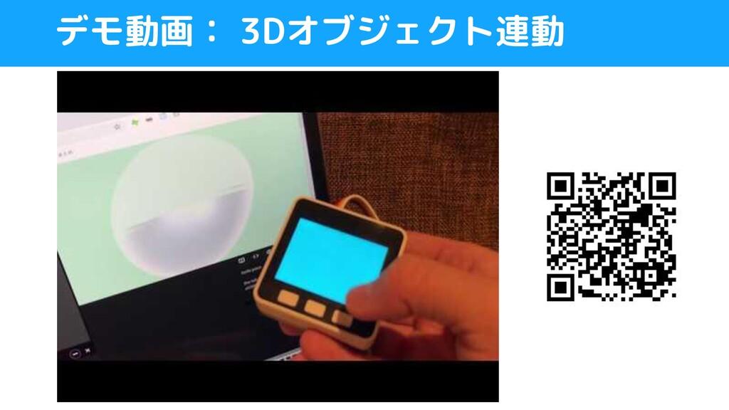 デモ動画: 3Dオブジェクト連動