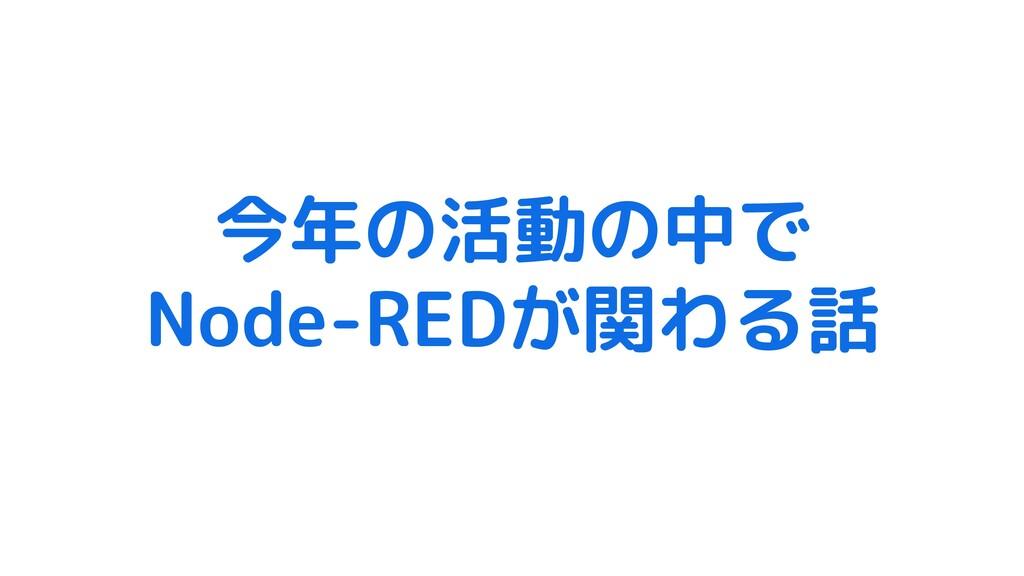 今年の活動の中で Node-REDが関わる話