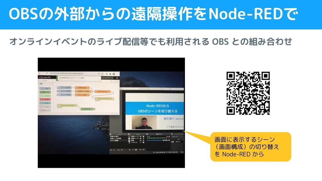 OBSの外部からの遠隔操作をNode-REDで オンラインイベントのライブ配信等でも利用される...
