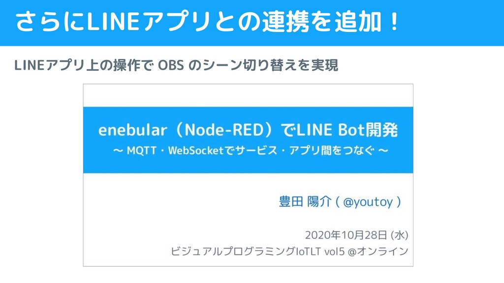 さらにLINEアプリとの連携を追加! LINEアプリ上の操作で OBS のシーン切り替えを実現